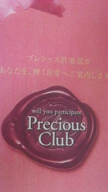 ティーエスピー多田多延子のブログ-2009082419550000.jpg