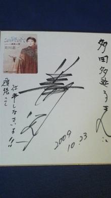 ティーエスピー多田多延子のブログ-2009102510340000.jpg