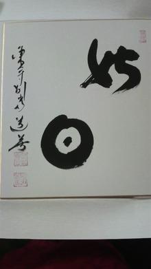 ティーエスピー多田多延子のブログ-2009112115550000.jpg
