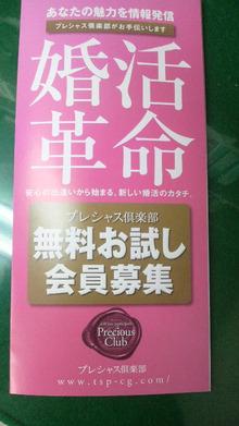 ティーエスピー多田多延子のブログ-2009112719100000.jpg