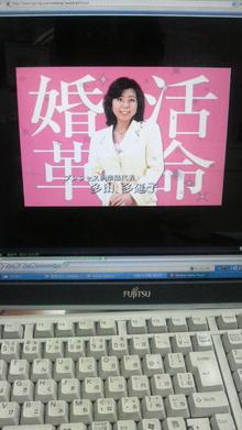 ティーエスピー多田多延子のブログ-2009122221580000.jpg