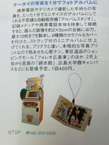 ティーエスピー多田多延子のブログ-2010012514230000.jpg