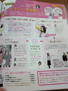 ティーエスピー多田多延子のブログ-2010022410310000.jpg