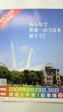 ティーエスピー多田多延子のブログ-2009062918130000.jpg