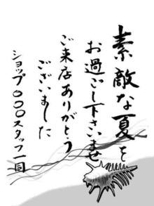 ティーエスピー多田多延子のブログ-8888L.jpg