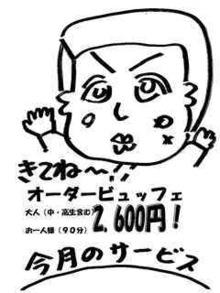 ティーエスピー多田多延子のブログ-100907S.jpg