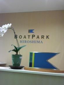 広島LOVEハッピー社長ブログ-2010091118260000.jpg