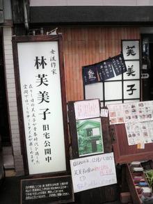 広島LOVEハッピー社長ブログ-2010091714340000.jpg