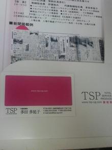 広島LOVEハッピー社長ブログ-2010093021110000.jpg