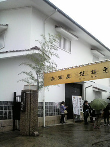 広島LOVEハッピー社長ブログ-2010100910280000.jpg