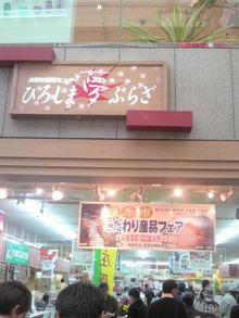 広島LOVEハッピー社長ブログ-2010111411260000.jpg
