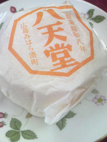 広島LOVEハッピー社長ブログ-2010113010100000.jpg
