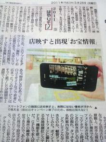 広島LOVEハッピー社長ブログ-2011032911180000.jpg