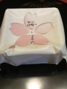 広島LOVEハッピー社長ブログ-2011040419240000.jpg