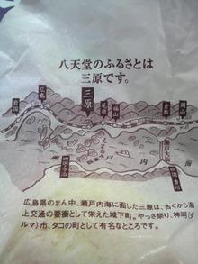 広島LOVEハッピー社長ブログ-2011041516110000.jpg