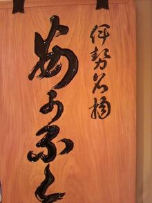 広島LOVEハッピー社長ブログ-2011050915150000.jpg