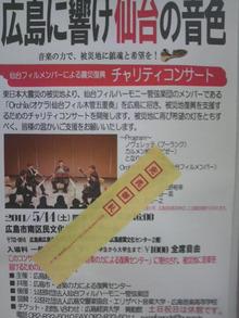 広島LOVEハッピー社長ブログ-2011051416530000.jpg