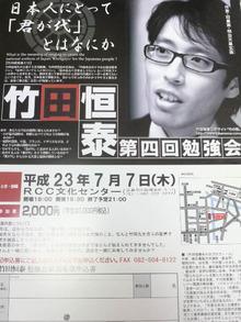 広島LOVEハッピー社長ブログ-2011061621100000.jpg