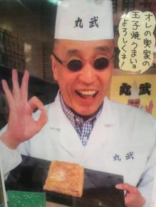 広島LOVEハッピー社長ブログ-2011061913320000.jpg