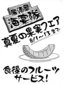 広島LOVEハッピー社長ブログ-9877L.jpg