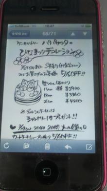 広島LOVEハッピー社長ブログ-2011100916460000.jpg