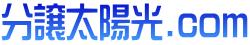 分譲太陽光.com